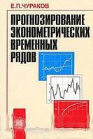 Чураков Е.П. Прогнозирование экономических временных рядов