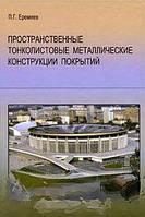 П. Г. Еремеев Пространственные тонколистовые металлические конструкции покрытий