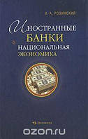 И. А. Розинский Иностранные банки и национальная экономика