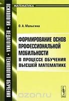Малыгина О.А. Основы профессиональной мобильности: Формирование в процессе обучения высшей математике