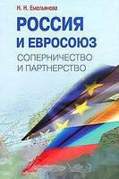 Н. Н. Емельянова Россия и Евросоюз. Соперничество и партнерство