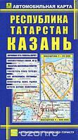 Республика Татарстан. Казань. Автомобильная карта