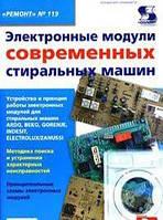А. В. Родин, Н. А. Тюнин Электронные модули современных стиральных машин
