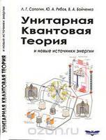 Сапогин Л.Г., Рябов Ю.А., Бойченко В.А. Унитарная квантовая теория и новые источники энергии