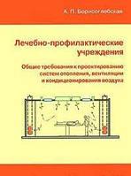 Борисоглебская А.П. Лечебно-профилактические учреждения. Общие требования к проектированию систем отопления, вентиляции и кондиционирования воздуха
