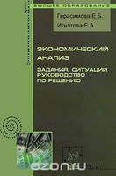 Е. Б. Герасимова, Е. А. Игнатова Экономический анализ. Задания, ситуации, руководство по решению