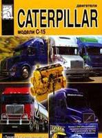 М. П. Сизов, Д. И. Евсеев Двигатели Caterpillar C-15. Технические характеристики, инструкция по эксплуатации, техническое обслуживание, руководство по