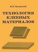 В. Н. Волынский Технология клееных материалов
