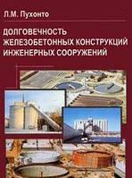 Л. М. Пухонто Долговечность железобетонных конструкций инженерных сооружений