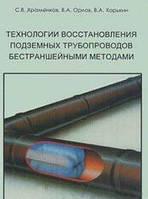 С. В. Храменков, В. А. Орлов, В. А. Харькин Технологии восстановления подземных трубопроводов бестраншейными методами