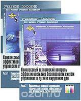 Комплексный технический контроль эффективности мер безопасности систем управления в органах внутренних дел (комплект из 2 книг)