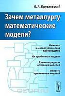 Б. А. Прудковский Зачем металлургу математические модели?
