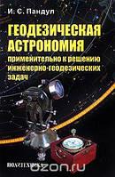 И. С. Пандул Геодезическая астрономия применительно к решению инженерно-геодезических задач