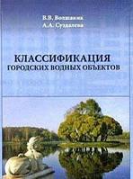 В. В. Волшаник, А. А. Суздалева Классификация городских водных объектов