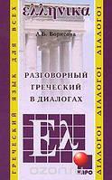 А. Б. Борисова Разговорный греческий в диалогах