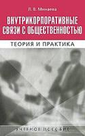 Л. В. Минаева Внутрикорпоративные связи с общественностью. Теория и практика
