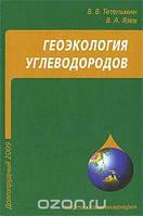 В. В. Тетельмин, А. А. Язев Геоэкология углеводородов