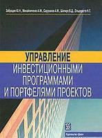 Ю. Н. Забродин, А. М. Михайличенко, А. М. Саруханов, В. Д. Шапиро, Н. Г. Ольдерогге Управление инвестиционными программами и портфелями проектов