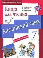 О. В. Афанасьева, И. В. Михеева, К. М. Баранова Английский язык. 7 класс. 3-й год обучения. Книга для чтения