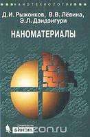 Д. И. Рыжонков, В. В. Левина, Э. Л. Дзидзигури Наноматериалы
