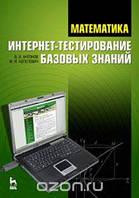 Антонов В.И. Математика. Интернет-тестирование базовых знаний