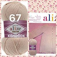 Турецкая  пряжа для вязания Alize COTTON GOLD (Котон Голд) полухлопок  67 молочно-бежевый