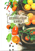 Кулинарная книга (Мицар)