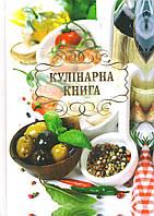 Кулінарна книга (Міцар)