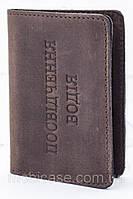 """Обкладинка для пластикових документів водія VIP (антик темний шоколад) тиснення """"ПОСВІДЧЕННЯ ВОДІЯ"""""""