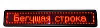 Бег. строка 300*40 Red + WI-FI уличная