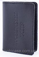 """Обкладинка для пластикових документів водія Standart (чорний) тиснення """"ПОСВІДЧЕННЯ ВОДІЯ"""""""