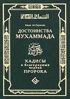 Достоинства Мухаммада. Хадисы о благородных чертах Пророка. Имам ат-Тирмизи