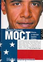 Мост. Жизнь и восхождение Барака Обамы, 978-5-271-38534-6