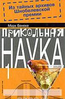 Прикольная наука. Книга 1. Из тайных архивов Шнобелевской премии, 978-5-98697-232-9, 9785986972329