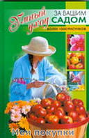 Умный уход за вашим садом, 978-985-16-4328-4