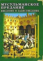 Мусульманское предание. Введение в хадисоведение. Бёртон Д.