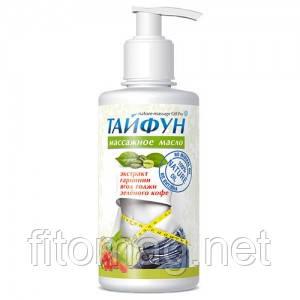 Натуральное массажное масло Тайфун 300 мл.