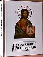 Православний катехізис. Основи православного віровчення. Філарет (Дроздов)., фото 1