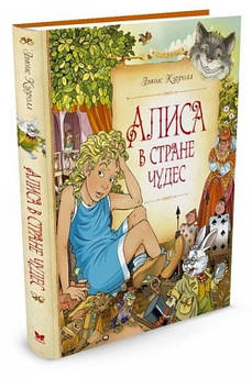 Кэрролл Л. Алиса в Стране чудес (нов.оф.)