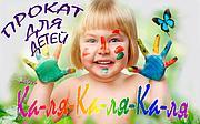 """""""Ка-ля-ка-ля-ка-ля"""". Прокат детских товаров. Киев."""