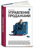 Радмило Лукич Управление продажами