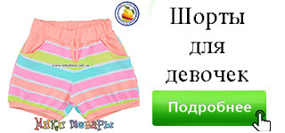 """Детские шорты с поняшками """"Беж"""" Размеры: 5,6,7,8 лет (20118-2) - фото 1"""