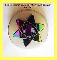 """Спиннер метал хамелеон """"Фигурный, звезда"""" 0307-24!Опт"""