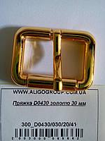 Пряжка D0430 золото 30 мм