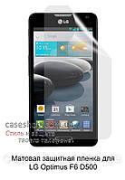 Матовая защитная пленка для LG Optimus F6 D500