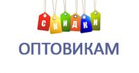 Опт (заказы от 1000 грн.) !!!