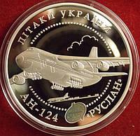 Серебрянная монета украины АН-124 Руслан 20 гривен , фото 1