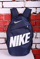 Рюкзак школьный молодежный Nike Navy White (реплика)