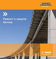 Ремонт, восстановление, усиление бетонных конструкций
