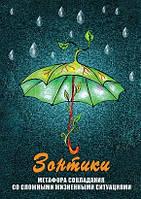 """""""Зонтики. Метафора совладания со сложными жизненными ситуациями"""" (Гераськина Г.) - Метафорические карты"""